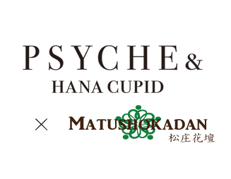 プシュケ花キューピットと松庄花壇のロゴ