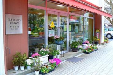 松庄花壇本店画像